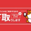 Y!mobile(ワイモバイル)「下取りキャンペーン」で月額料金を割引する方法は?
