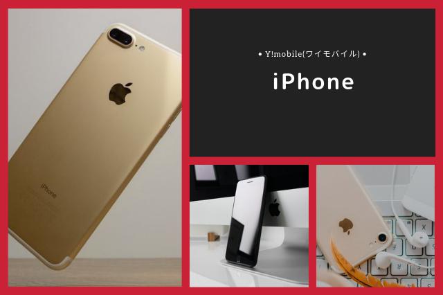 12 ワイ モバイル iphone