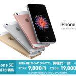Y!mobile(ワイモバイル)「iPhone SE」一括購入の緊急値下げは本当にお得?