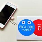 ドコモ版iPhoneでBIGLOBEモバイル(ビッグローブ)へ乗り換える手続方法を解説します