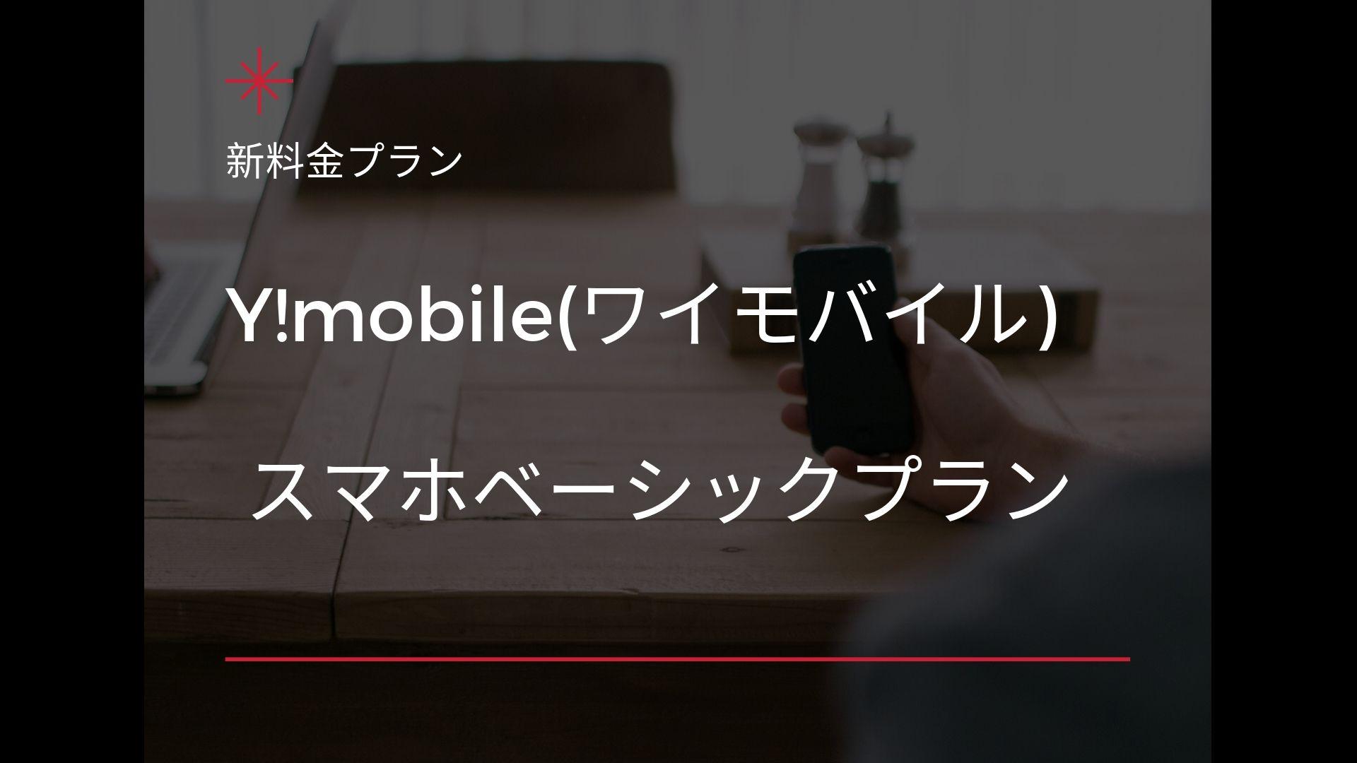 新 y プラン モバイル 料金